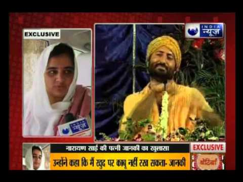 Exculive Interview : Narayan Sai had illicit relationship with women. Wife reveals it  all
