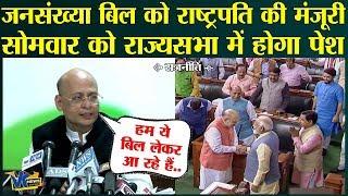 बड़ी खबर- जनसंख्या नियंत्रण कानून Rajya Sabha में Congress लेकर आ रही है!Population Control Bill2020
