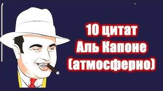 Топ 10 цитат Аль Капоне Al Capone атмосферно цитаты
