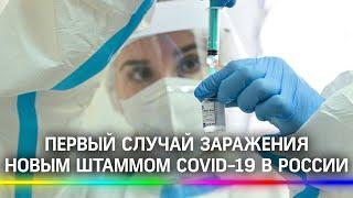 Первый случай британского штамма коронавируса выявили в России