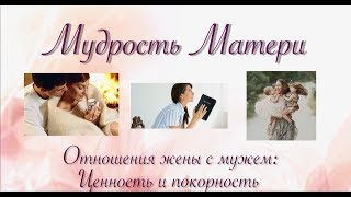 Мудрость матери. Урок 5