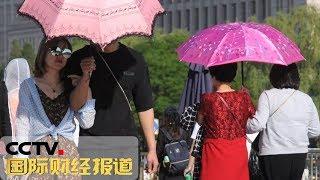 [国际财经报道]热点扫描 中国北方多地高温持续| CCTV财经