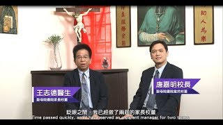 Publication Date: 2018-03-29 | Video Title: 校董角色睇真D─家校同行、齊心事成 (聖母院書院家長校董王志