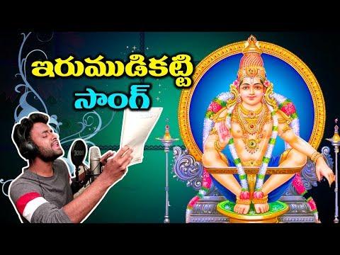 irumudi-katti-audio-song-||-ayyappa-telugu-top-devotional-songs-2018-||-hemachandra,raghuram