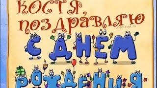 Костя, с днем рождения! 22.05.2017