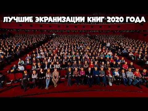 ЛУЧШИЕ ЭКРАНИЗАЦИИ КНИГ 2020 ГОДА