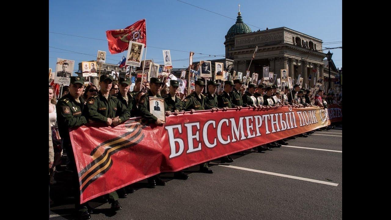 Санкт-Петербург. Бессмертный полк 2019. Прямая трансляция