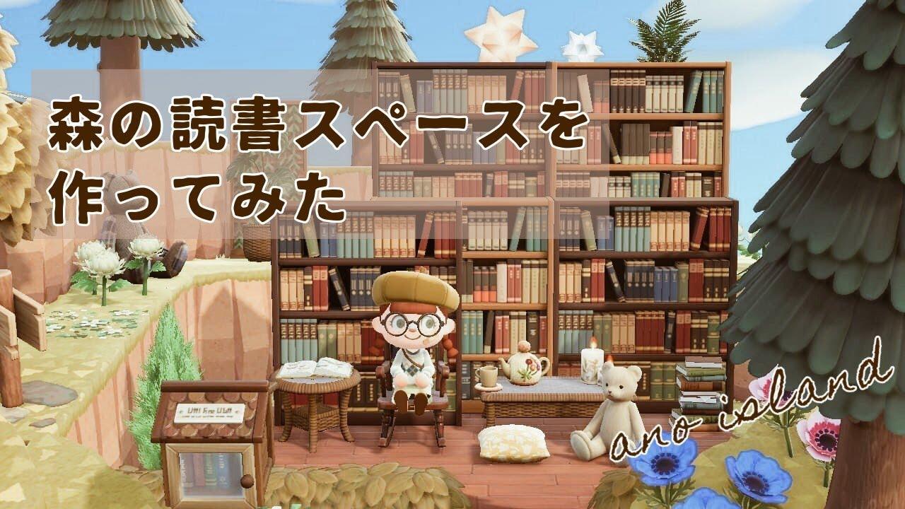 【あつ森】あの島の自然エリアの紹介と、森の読書スペースを作ってみた【#7】