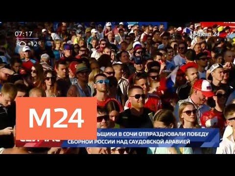 Победу сборной России над Саудовской Аравией отпраздновали в разных странах - Москва 24