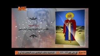 مديح لتمجيد القديس الأنبا شنوده رئيس المتوحدين - الشماس بولس ملاك