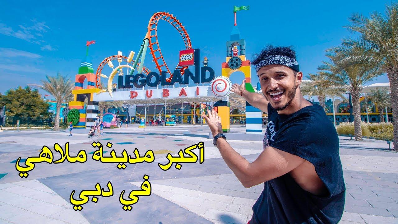 دخلنا لأكبر مدينة ملاهي في دبي و جربنا أسرع أفعوانية في العالم Youtube