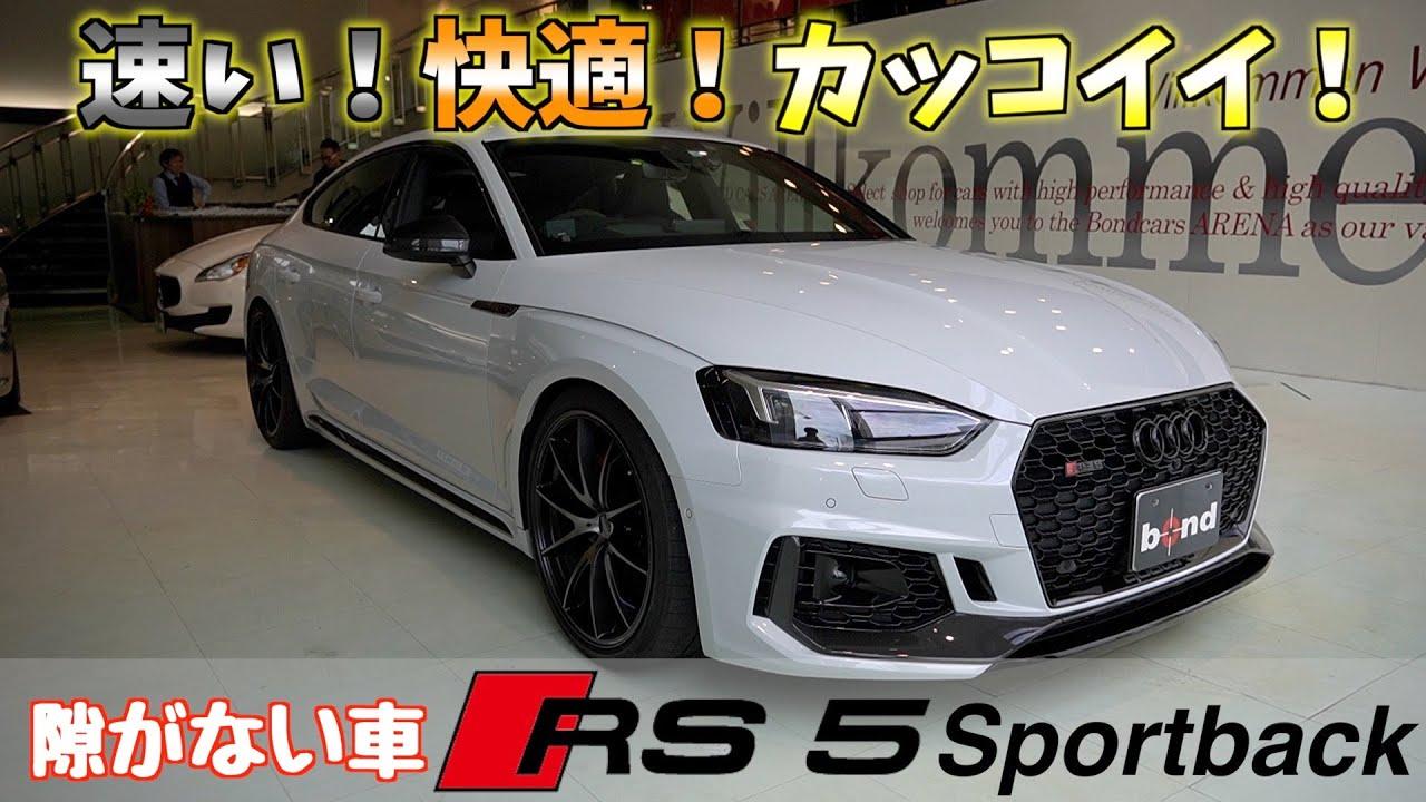 バック スポーツ アウディ rs5