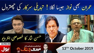 Hassan Nisar Latest Interview in  Meri Jang with Noor Ul Arfeen | 13th OCT 2019 | BOL News