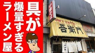 【超絶品】行列のできる具沢山ラーメンが旨すぎる!! thumbnail