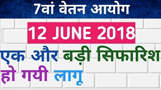 7TH PAY COMMISSION LATEST NEWS TODAY IN HINDI JUN 2018