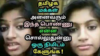 தமிழக மக்கள் அனைவரும் இந்த பொண்ணு என்ன சொல்லுதுன்னு ஒரு நிமிடம் கேளுங்க ! Tamil news | viral videos