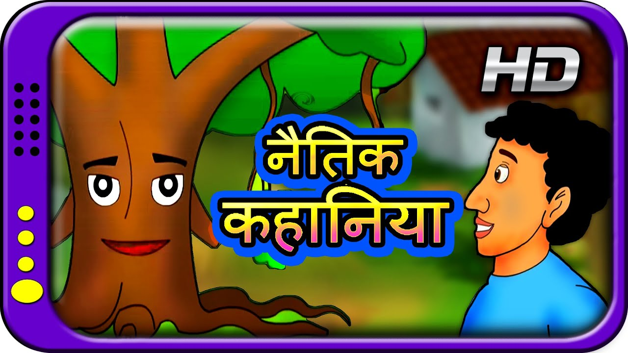 Hindi Story for Children with Moral | Dadi Maa ki Kahaniyan | Panchatantra  Short Stories for kids