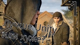 Assassins Creed Syndicate - Первый взгляд [PC]