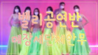 벨리성인공연반_메장세단체안무