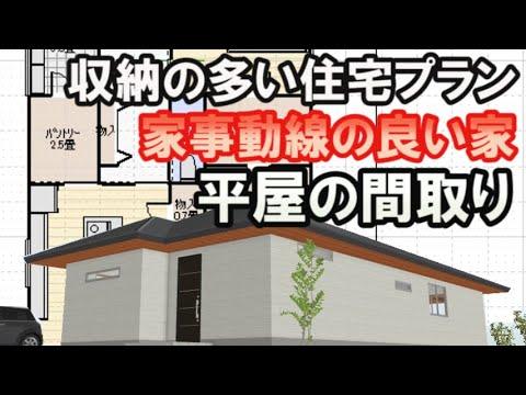 収納が多く家事動線の良い平屋の間取り図 Clean and healthy Japanese house floor plan