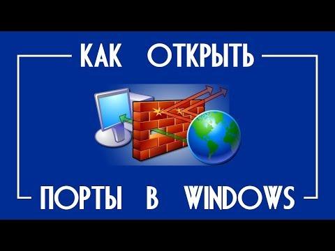 Способы открытия портов на  Windows 10, 8, 7