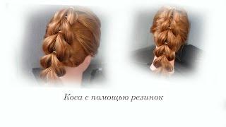 Простой способ косы с помощью резинок|Без плетения|Кристина Аксёнова