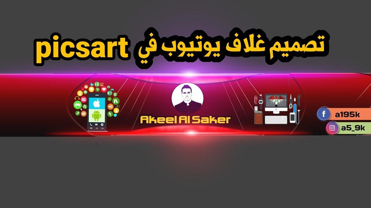 تصميم غلاف يوتيوب في Picsart Youtube