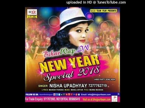 Aya Naya Saal Bhulalo Sara Gam- D. J Remix Bhojpuri Songs 2018