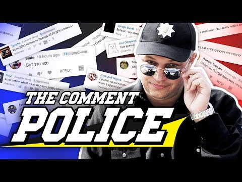 The Comment Police (pilot)