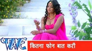 कितना फ़ोन पर बात करी Kitna Phone Par Baat Kari- Sainya Ke Sath Madhaiya Mein - Bhojpuri Hit Songs HD