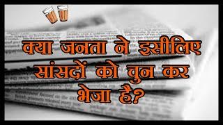 Chai Par SameekshaIसंसद के कीमती समय की बर्बादी का जिम्मेदार कौन| Amarinder कब तक रहेंगे मौन Punjab