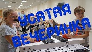 Развлечения для детей во Владимире   Усатая вечеринка - лучшее развлечение для детей во Владимире!