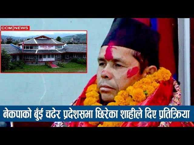 नेकपाको बुँई चढि प्रदेश सभाको यात्रा ! शाही भन्छन्,  संघियताले देश खाईसक्यो | Gandaki Province |
