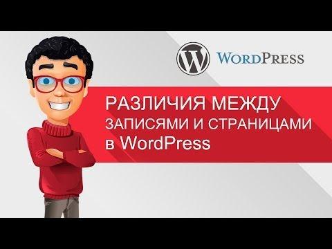 видео: Различия между записями и страницами в wordpress