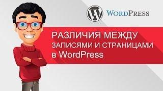 видео SEO оптимизация WordPress сайта для эффективного продвижения в Google и Яндекс