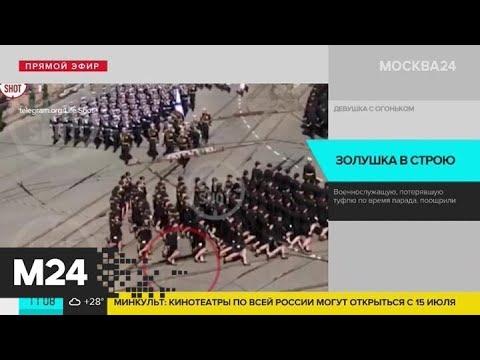 В Калининграде наградили потерявшую туфлю участницу парада - Москва 24