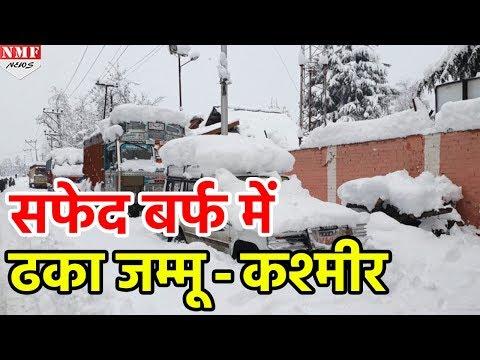 Heavy Snowfall  से सफेद चादर में ढका Jammu Kashmir, Mughal Road को किया बंद