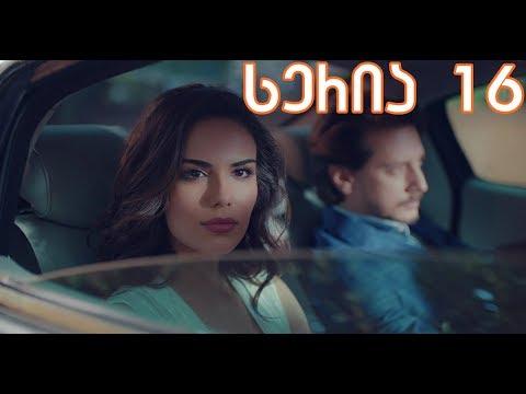 არავინ იცის 16 სერია ქართულად / Aravin Icis 16 Seria Qartulad
