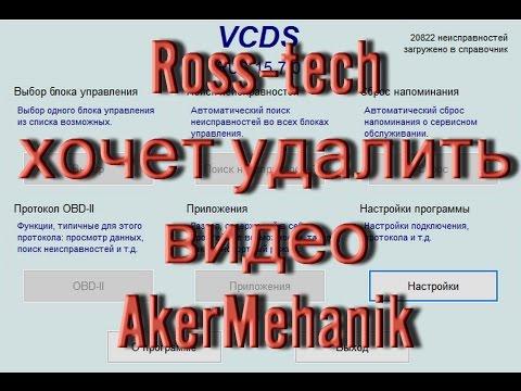 Rosstech предлагает удалить канал AkerMehanik