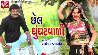 Chhel Ghunghatvali ||Rakesh Barot ||Latest New gujarati Song 2018