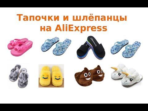 Как найти женские тапочки и шлёпанцы на AliExpress