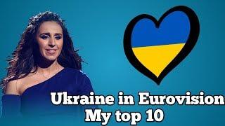 UKRAINE IN EUROVISION | MY TOP 10 (2004 - 2018)