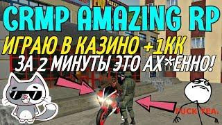 🔥CRMP Amazing RolePlay - ИГРАЮ В КАЗИНО +1КК ЗА 2 МИНУТЫ ЭТО ПРОСТО АХУ*ННО!#758
