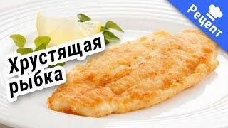 Хрустящая рыбка на обед (Рецепт)