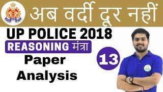 10 PM - UP Police Reasoning by Hitesh Sir | Paper Analysis | अब वर्दी दूर नहीं | Day #13