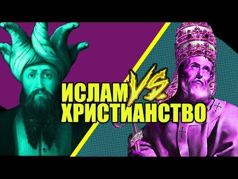 Христианство и ислам. Причины Крестовых походов. Халифат. (история священных войн)
