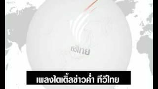 เพลงไตเติ้ลข่าวค่ำ ทีวีไทย (HQ)