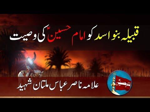 Qabeela Banu Asad ko Imam Husain (a.s) ki Wasiyat