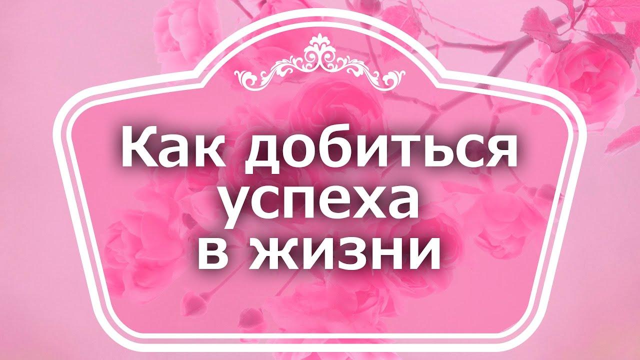Екатерина Андреева - Как добиться успеха в жизни.