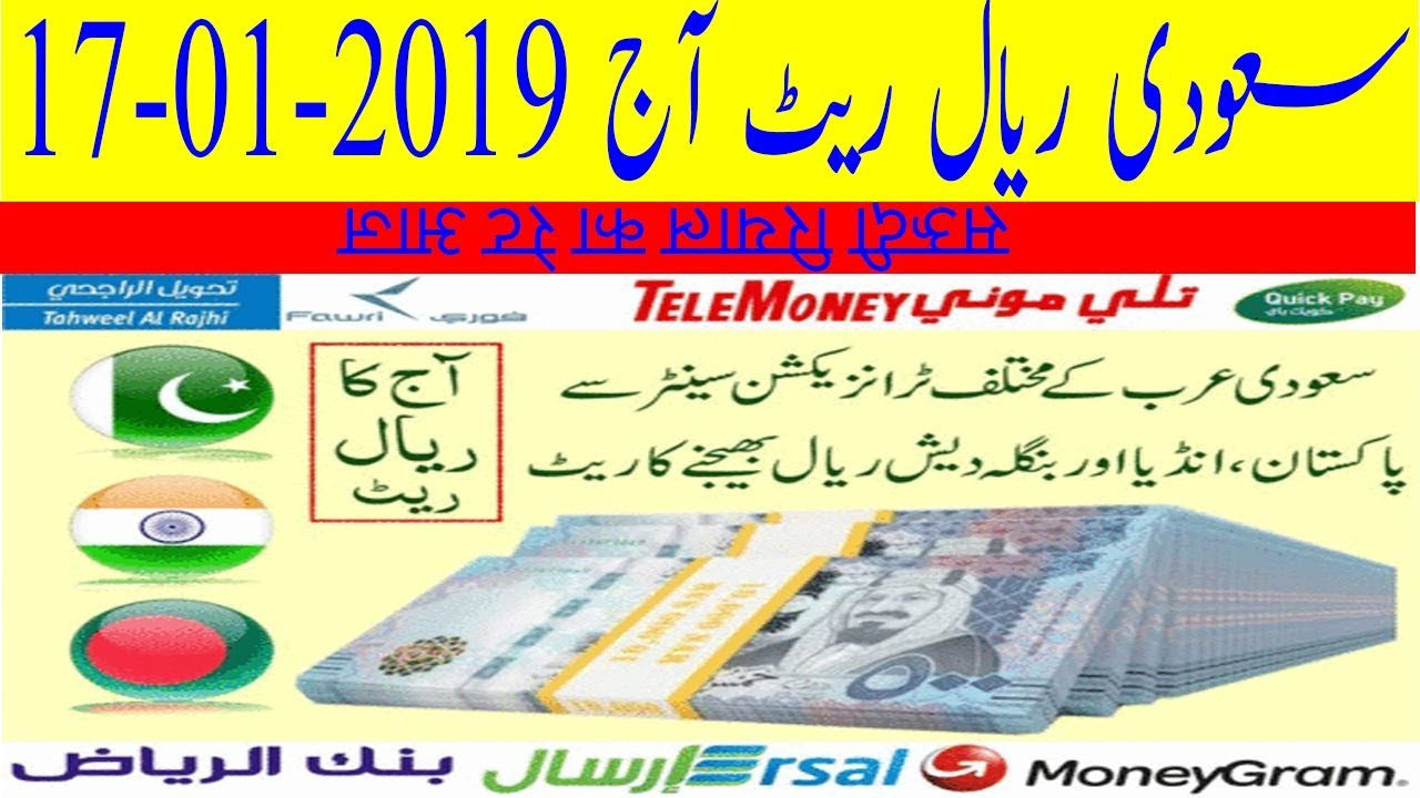 Saudi Riyal Rate Today 17 01 2019 Saudi Riyal To Indian Rupees Saudi Riyal To Pakistani Rupees Youtube
